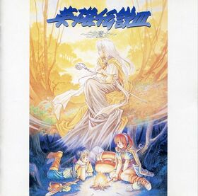 White Witch CD Drama Cover