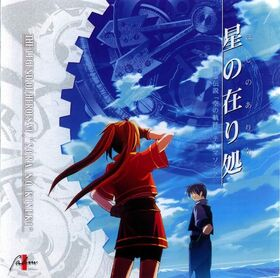Hoshi no arika single cover
