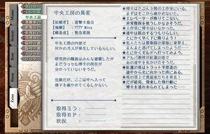 Quest details sora
