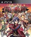 Sen no Kiseki II PS3 cover.jpg