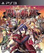 Sen no Kiseki II PS3 cover