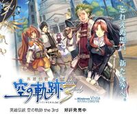LoH - Sora no Kiseki the 3rd
