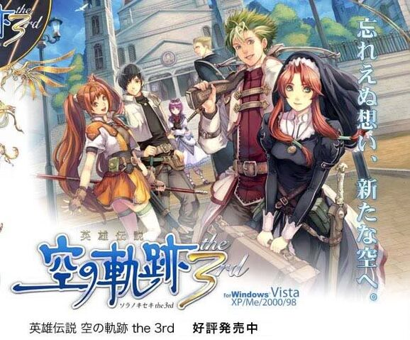 File:LoH - Sora no Kiseki the 3rd.jpg