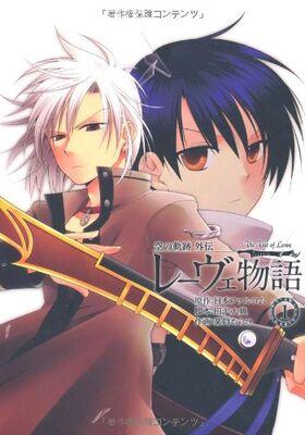 Sora no kiseki loewe monogatari 1 cover