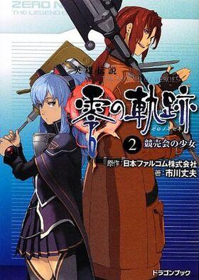 Zero novel 2 cover