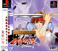 A tear of vermillion psone cover