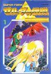Alttp Manga(Kagiba)