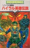 Zelda Gamebook Hero of Hyrule