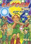 Zelda-OOT 4KomaManga 01