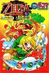 Zelda OoS 4KomaGagBattle