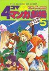 Zelda 4KomaManga 05