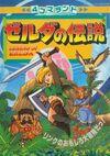Zelda LA 4KomaLand
