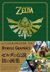 Hyrule Graphic