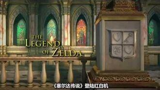 GT 薩爾達傳說時間軸 ACG中文翻譯(Zelda Timeline)