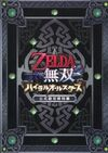 Hyrule Warriors Legends Artbook