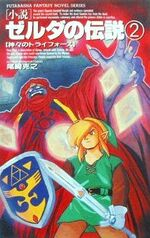 Zelda Novel 2(Triforce of Goddess)