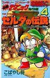 Zelda Guide Manga