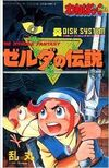 Zelda manga01