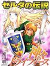 Alttp Manga(Himekawa)