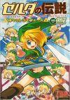 Zelda Alttp 4KomaGagBattle