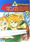 Zelda 4KomaManga 07