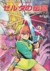 Zelda Gamebook Triforce of Goddess