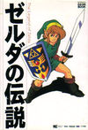 Zelda Gamebook