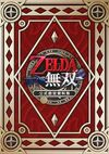 Hyrule Warriors Artbook