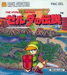 Legend of Zelda Cover FDS