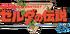 TLoZ Japanese Logo
