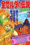 Zelda All Encyclopedia