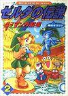 Zelda-OOT 4KomaManga 02