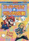 Mario&Zelda 4KomaLand