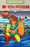 Zelda Gamebook(New Adventure)