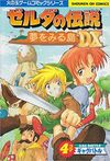 Zelda LADX 4KomaGagBattle