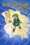 Zelda Novel(The Count of Shadow)