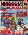 Nintendo DREAM 2007-8