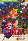 Zelda OOT 4KomaGagBattle01