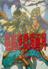 Computer Game Manga