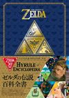 Hyrule Encyclopedia