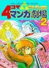 Zelda 4KomaManga 02
