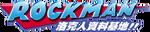 Rockman Wiki logo