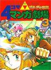 Zelda 4KomaManga 03
