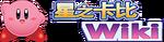 Kirby Wiki-wordmark