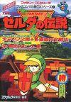 Zelda FCDX Guide