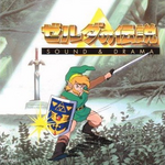 Zelda Alttp Sound & Drama