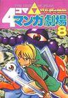 Zelda 4KomaManga 08