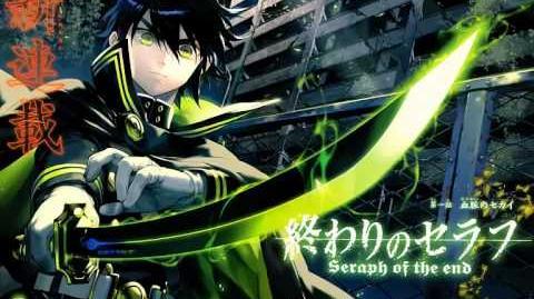 Owari no Seraph OST - 仲間