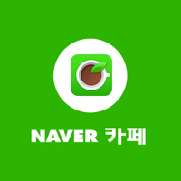 「naver cafe」の画像検索結果