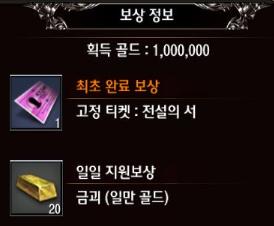Narak Rewards Screen